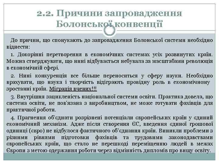 2. 2. Причини запровадження Болонської конвенції До причин, що спонукають до запровадження Болонської системи