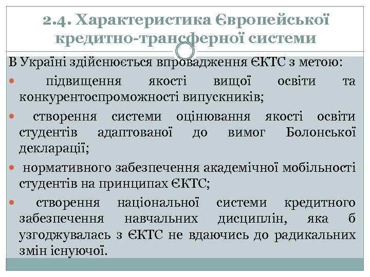 2. 4. Характеристика Європейської кредитно-трансферної системи В Україні здійснюється впровадження ЄКТС з метою: підвищення