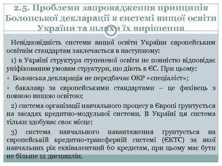 2. 5. Проблеми запровадження принципів Болонської декларації в системі вищої освіти України та шляхи