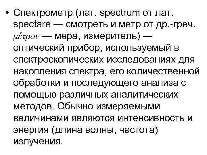 • Спектрометр (лат. spectrum от лат. spectare — смотреть и метр от др.