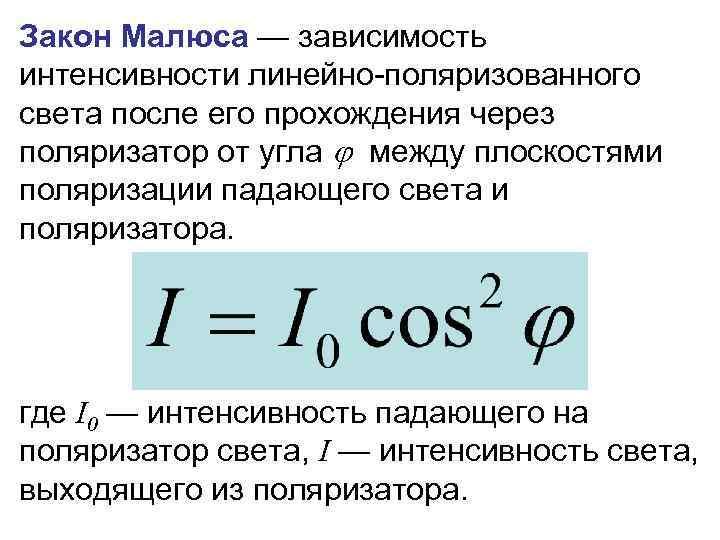 Закон Малюса — зависимость интенсивности линейно-поляризованного света после его прохождения через поляризатор от угла