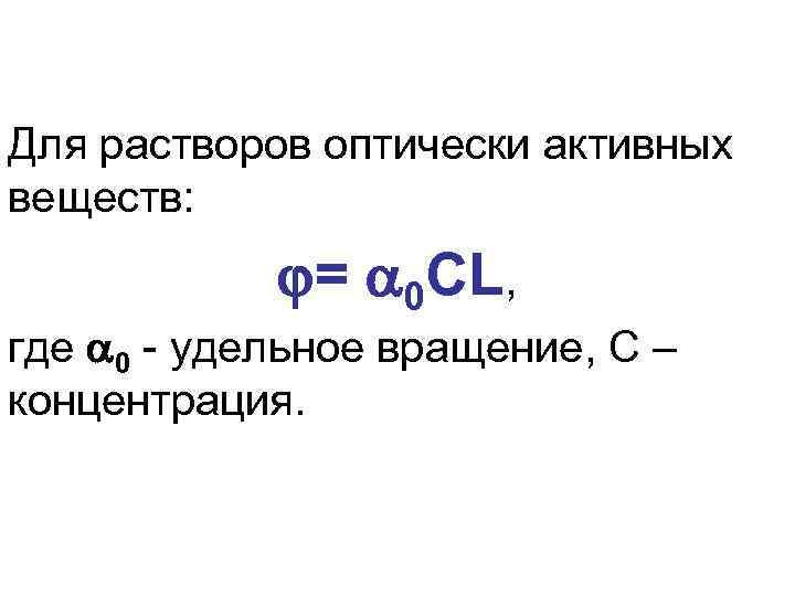 Для растворов оптически активных веществ: = 0 СL, где 0 - удельное вращение, С