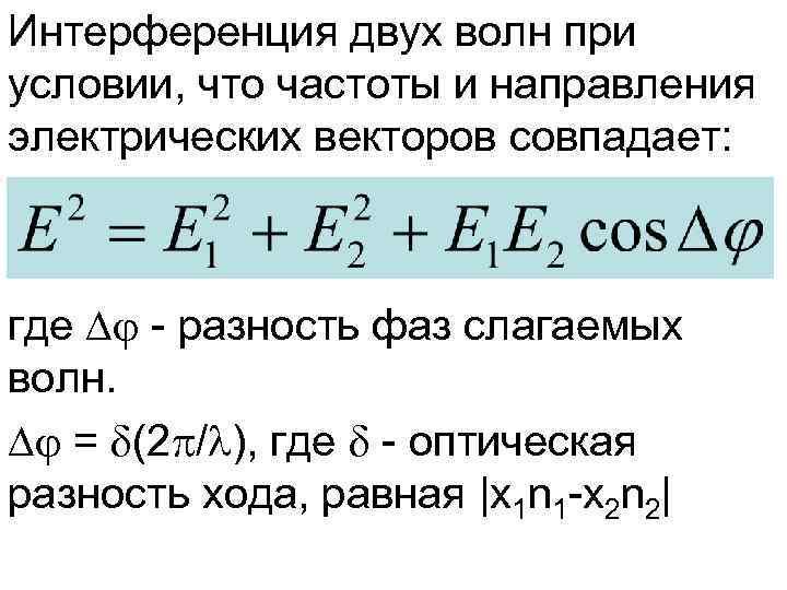 Интерференция двух волн при условии, что частоты и направления электрических векторов совпадает: где -