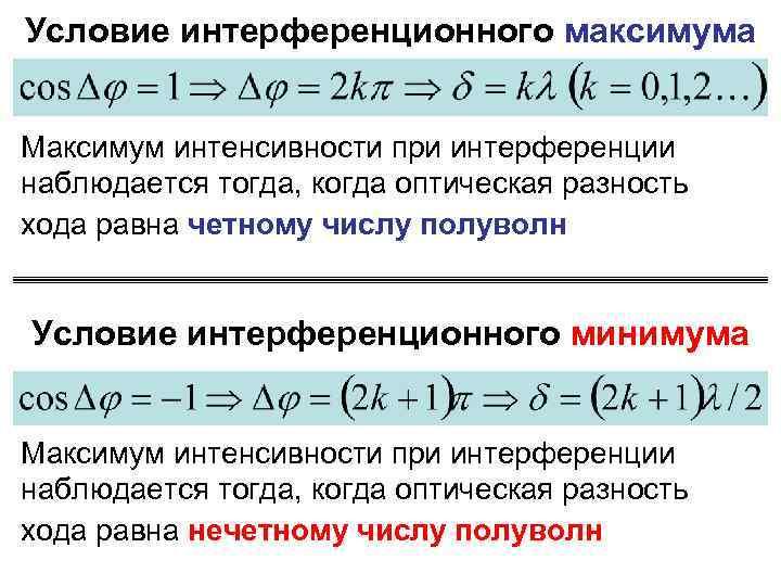 Условие интерференционного максимума Максимум интенсивности при интерференции наблюдается тогда, когда оптическая разность хода равна