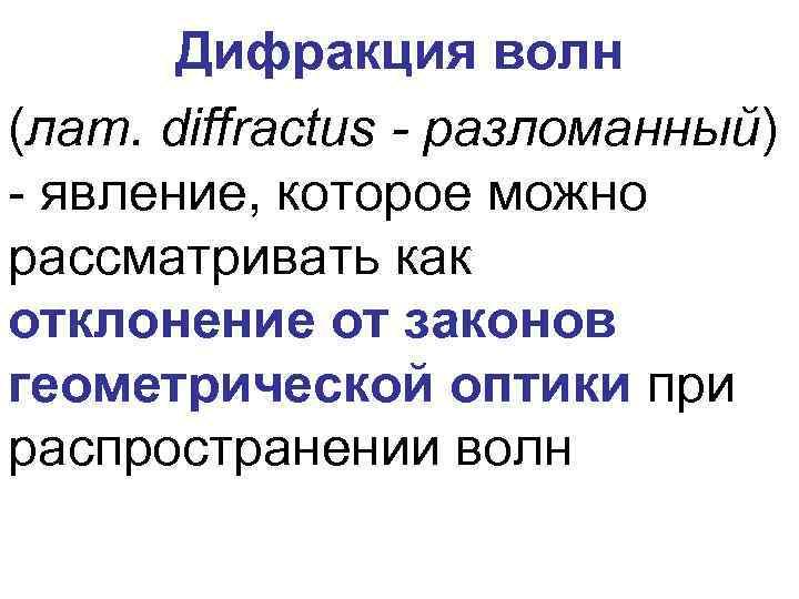 Дифракция волн (лат. diffractus - разломанный) - явление, которое можно рассматривать как отклонение от