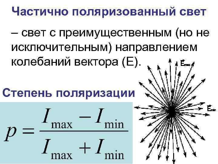 Частично поляризованный свет – свет с преимущественным (но не исключительным) направлением колебаний вектора (Е).
