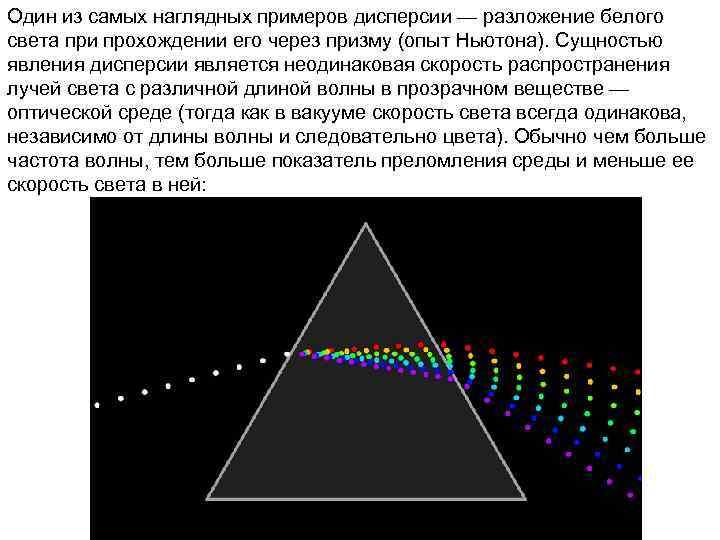 Один из самых наглядных примеров дисперсии — разложение белого света при прохождении его через
