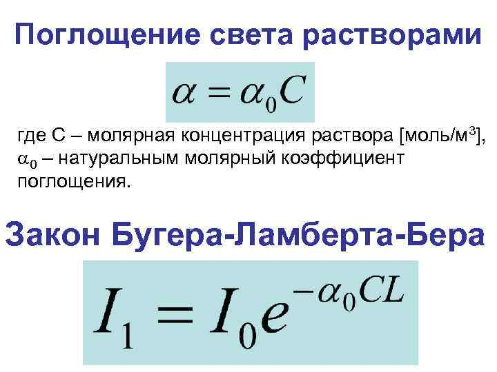 Поглощение света растворами где С – молярная концентрация раствора [моль/м 3], 0 – натуральным