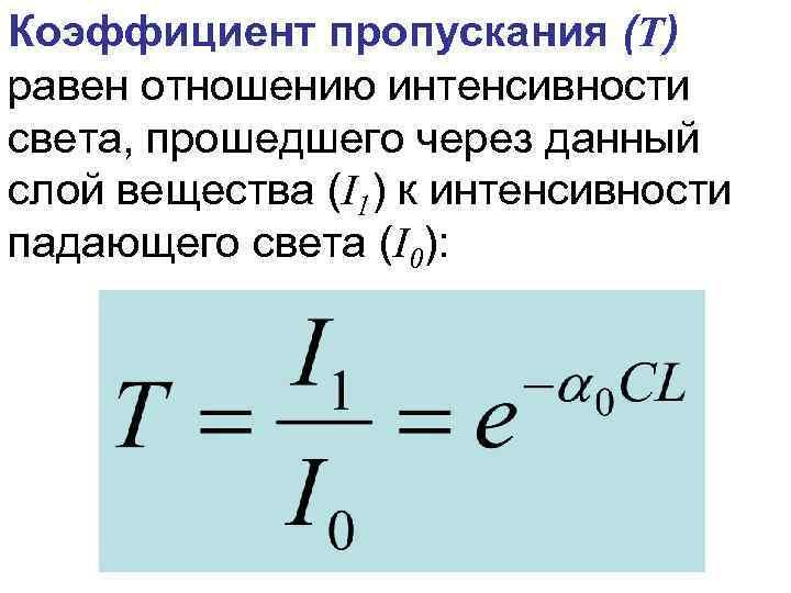 Коэффициент пропускания (Т) равен отношению интенсивности света, прошедшего через данный слой вещества (I 1)
