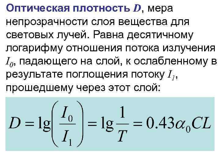 Оптическая плотность D, мера непрозрачности слоя вещества для световых лучей. Равна десятичному логарифму отношения