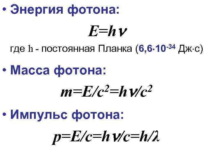 • Энергия фотона: E=h где h - постоянная Планка (6, 6 10 -34
