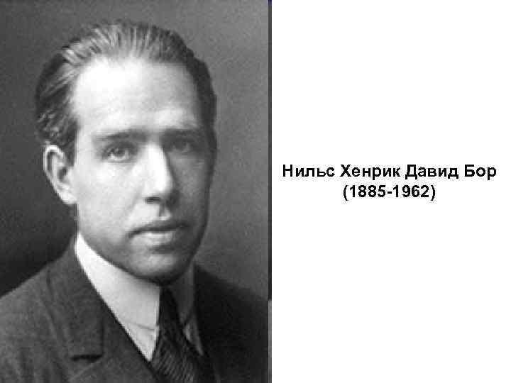 Нильс Хенрик Давид Бор (1885 -1962)