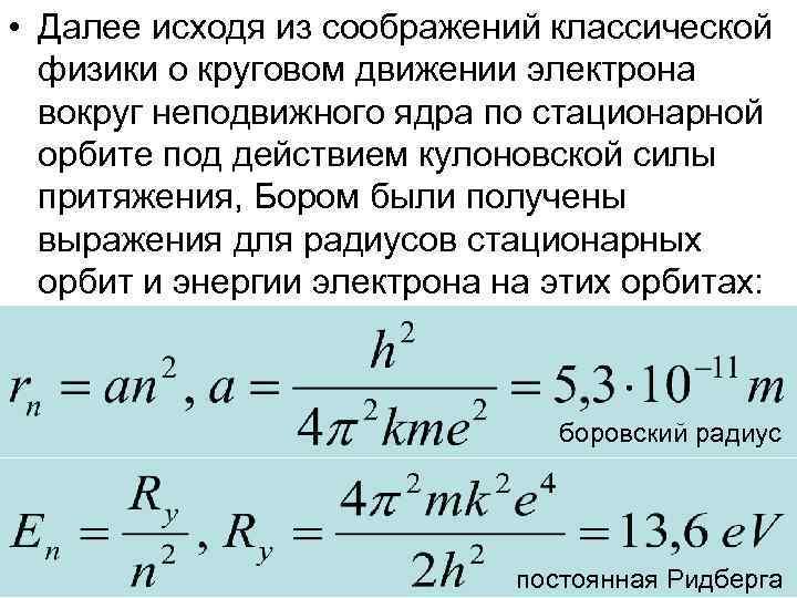 • Далее исходя из соображений классической физики о круговом движении электрона вокруг неподвижного