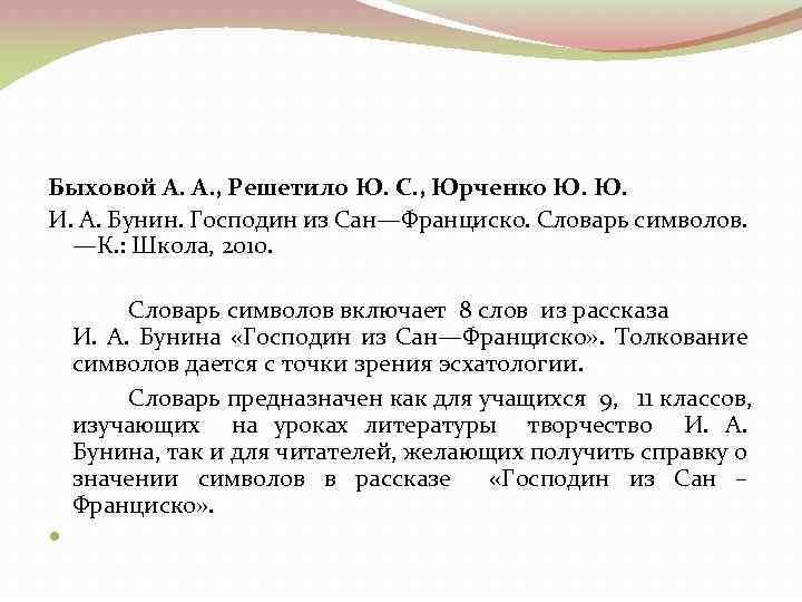 Быховой А. А. , Решетило Ю. С. , Юрченко Ю. Ю. И. А. Бунин.