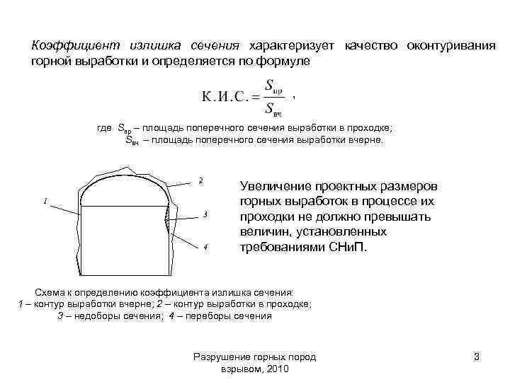 Коэффициент излишка сечения характеризует качество оконтуривания горной выработки и определяется по формуле , где