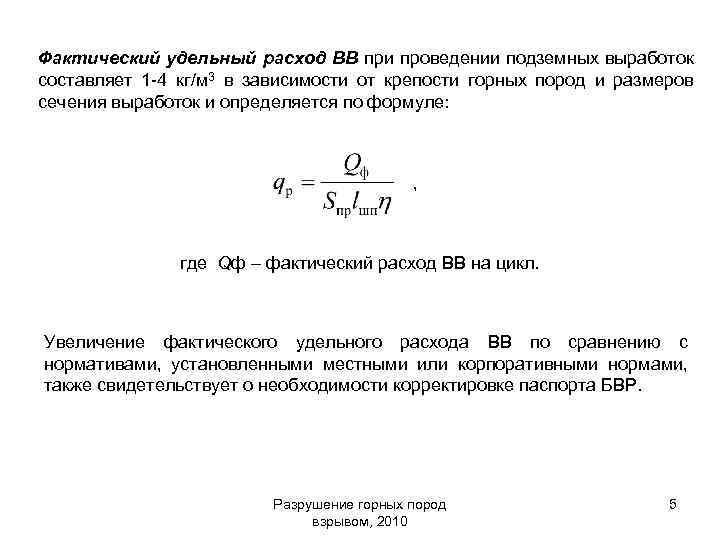Фактический удельный расход ВВ при проведении подземных выработок составляет 1 -4 кг/м 3 в