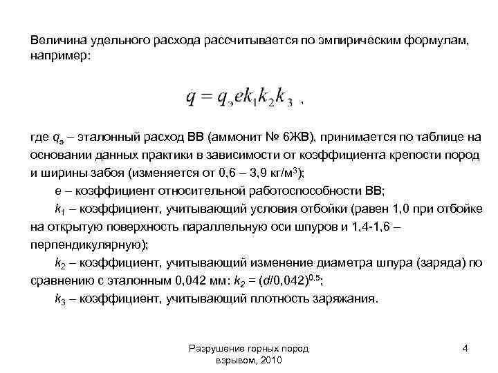 Величина удельного расхода рассчитывается по эмпирическим формулам, например: , где qэ – эталонный расход