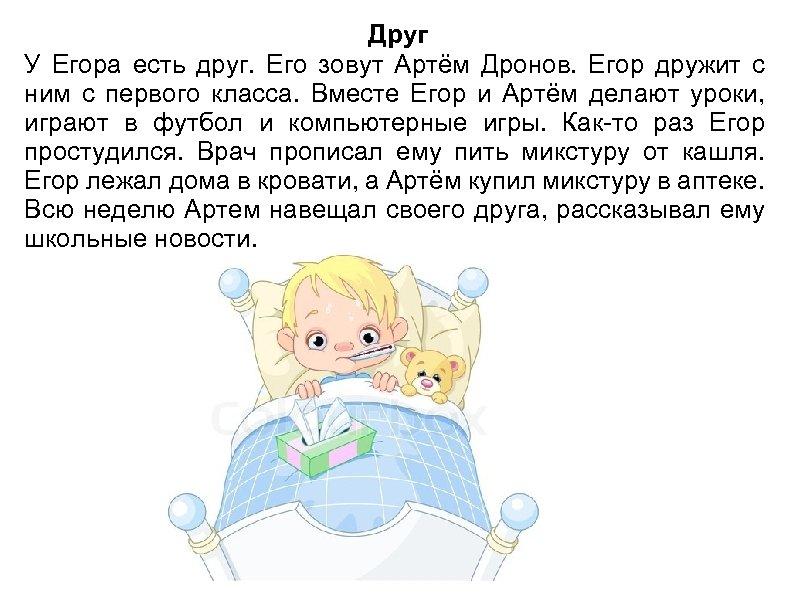 Друг У Егора есть друг. Его зовут Артём Дронов. Егор дружит с ним с