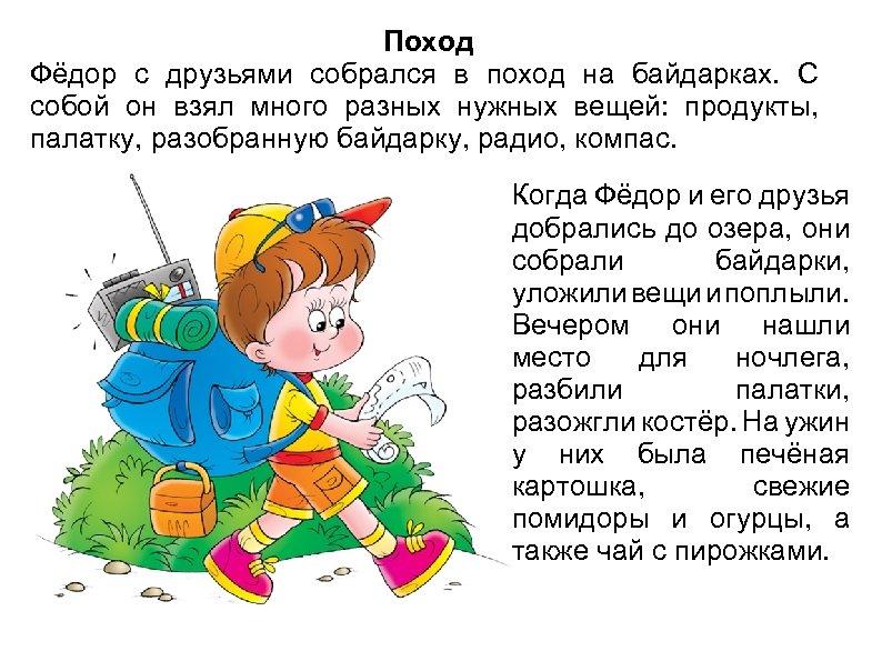 Поход Фёдор с друзьями собрался в поход на байдарках. С собой он взял много