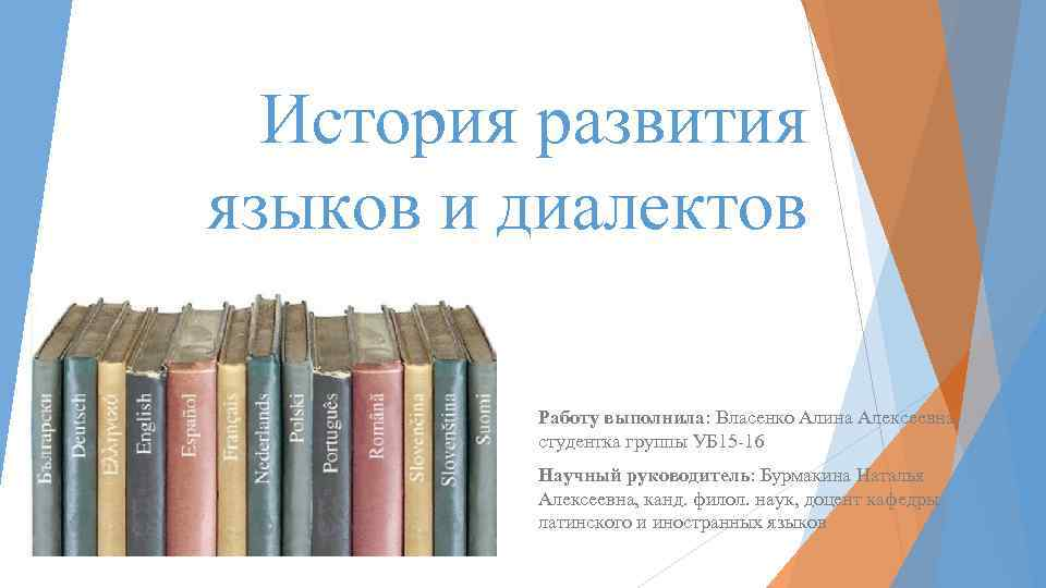 История развития языков и диалектов Работу выполнила: Власенко Алина Алексеевна, студентка группы УБ 15