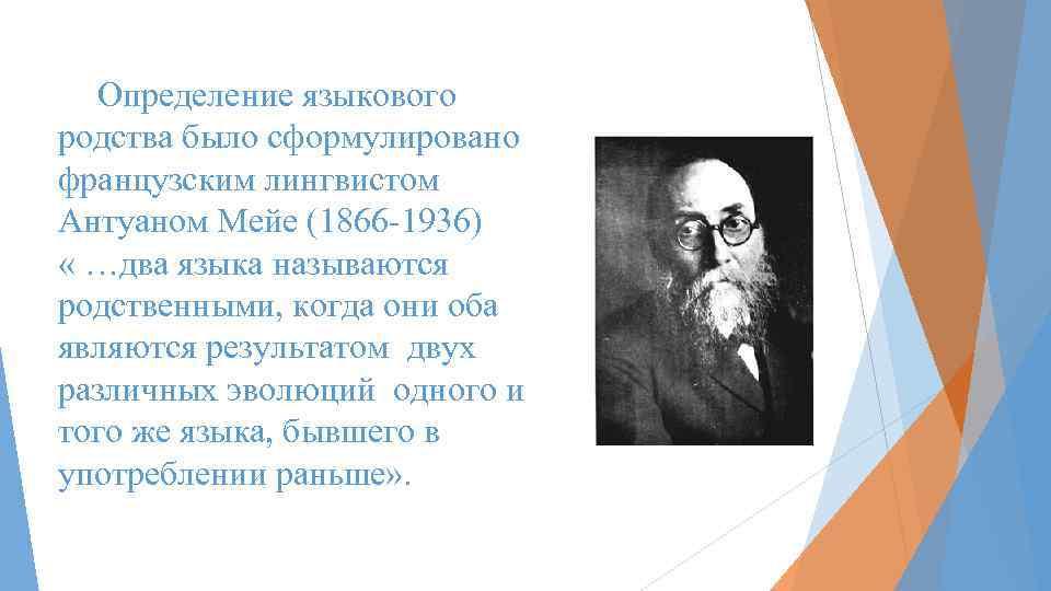 Определение языкового родства было сформулировано французским лингвистом Антуаном Мейе (1866 -1936) « …два языка