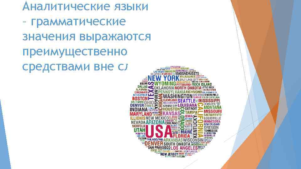Аналитические языки – грамматические значения выражаются преимущественно средствами вне слова.