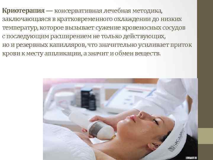 Криотерапия — консервативная лечебная методика, заключающаяся в кратковременного охлаждении до низких температур, которое вызывает