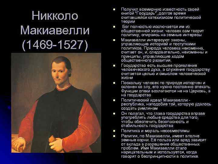 the machiavelli influence during the renaissance politics essay Context biographical and historical background niccolò machiavelli was born on may 3, 1469, in florence, italy, and passed his childhood peacefully, receiving the humanistic education customary for young men of the renaissance middle class.