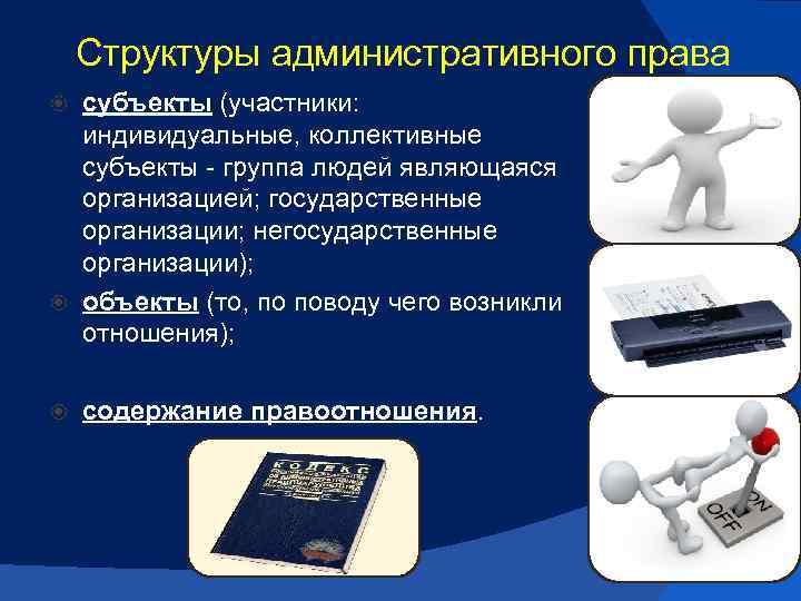 Структуры административного права субъекты (участники: индивидуальные, коллективные субъекты группа людей являющаяся организацией; государственные организации;