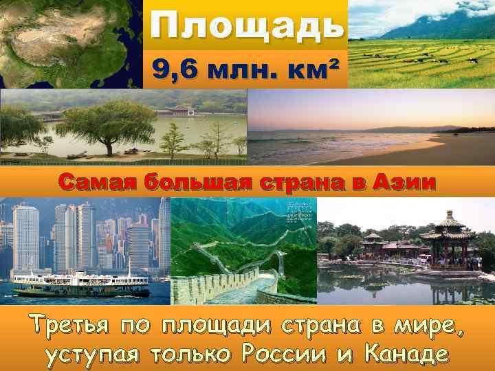 Площадь 9, 6 млн. км² Самая большая страна в Азии Третья по площади страна