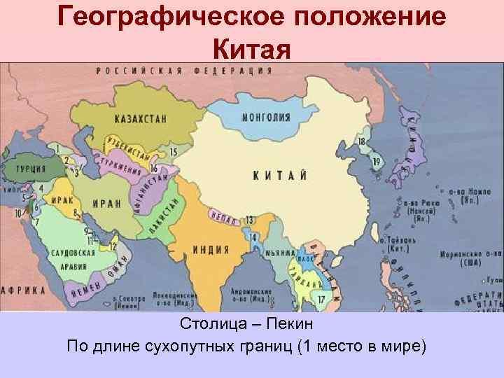Географическое положение Китая Столица – Пекин По длине сухопутных границ (1 место в мире)