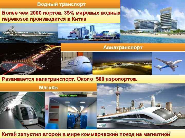 Водный транспорт Более чем 2000 портов. 35% мировых водных перевозок производится в Китае Авиатранспорт
