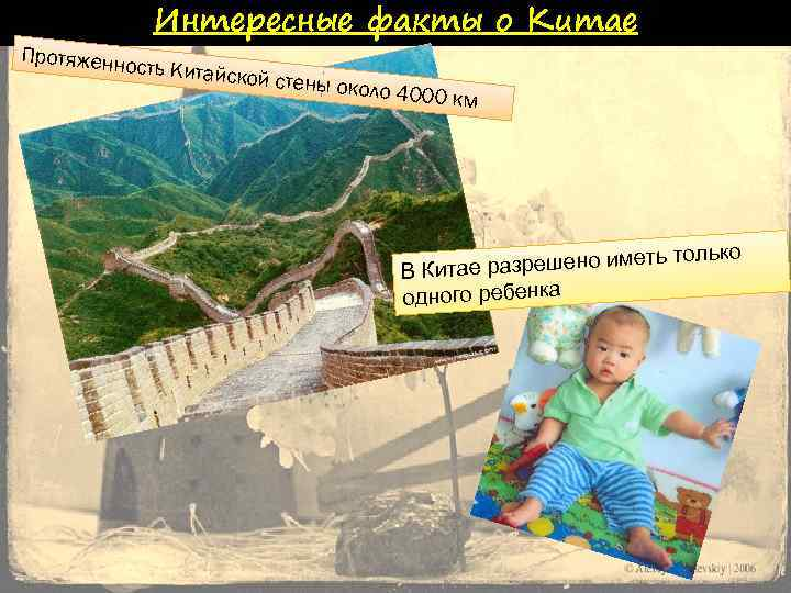 Протяженно Интересные факты о Китае сть Китайск ой стены ок оло 4000 км лько