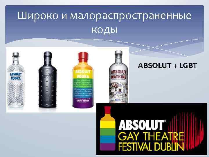Широко и малораспространенные коды ABSOLUT + LGBT