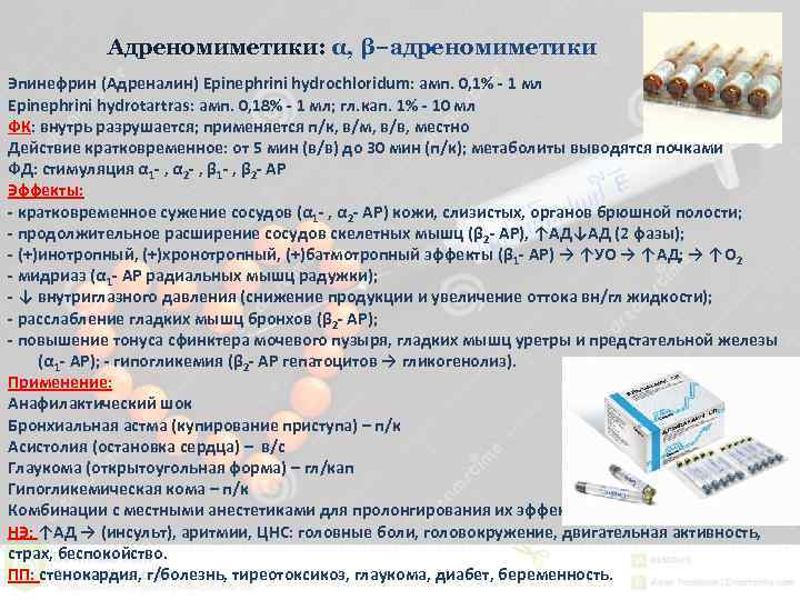 Адреномиметики: α, β−адреномиметики Эпинефрин (Адреналин) Epinephrini hydrochloridum: амп. 0, 1% - 1 мл Epinephrini