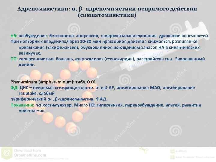 Адреномиметики: α, β−адреномиметики непрямого действия (симпатомиметики) НЭ: возбуждение, бессонница, анорексия, задержка мочеиспускания, дрожание конечностей.