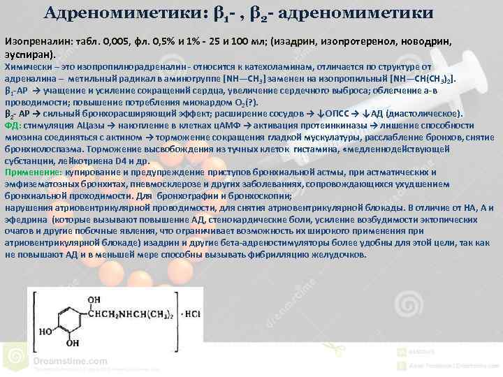 Адреномиметики: β 1 - , β 2 - адреномиметики Изопреналин: табл. 0, 005, фл.
