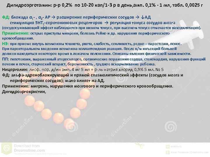 Дигидроэрготамин: р-р 0, 2% по 10 -20 кап/1 -3 р в день, амп. 0,