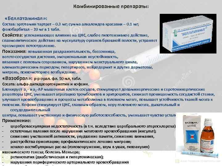 Комбинированные препараты: «Беллатаминал» : Состав: эрготамин тартрат – 0. 3 мг; сумма алкалоидов красавки