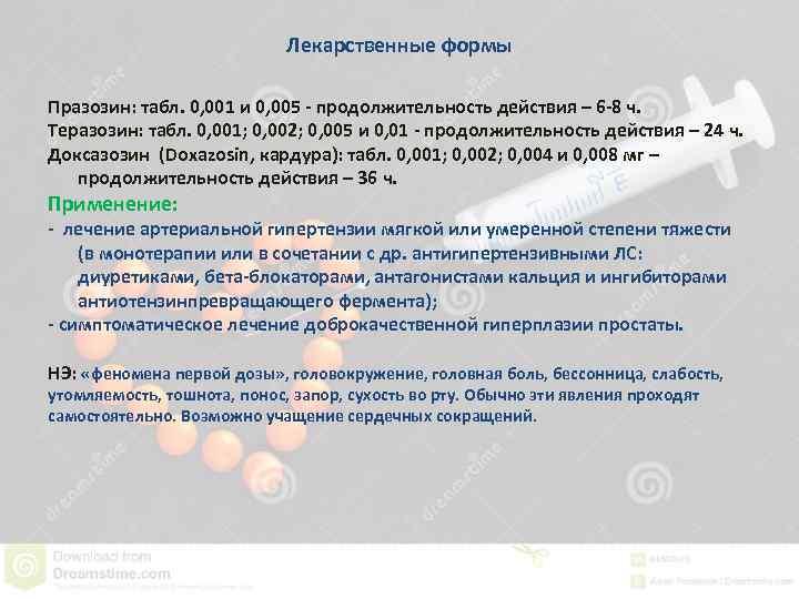 Лекарственные формы Празозин: табл. 0, 001 и 0, 005 - продолжительность действия – 6