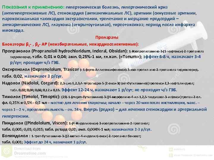 Показания к применению: гипертоническая болезнь, гипертонический криз (антигипертензивные ЛС), стенокардия (антиангинальные ЛС), аритмии (синусовые