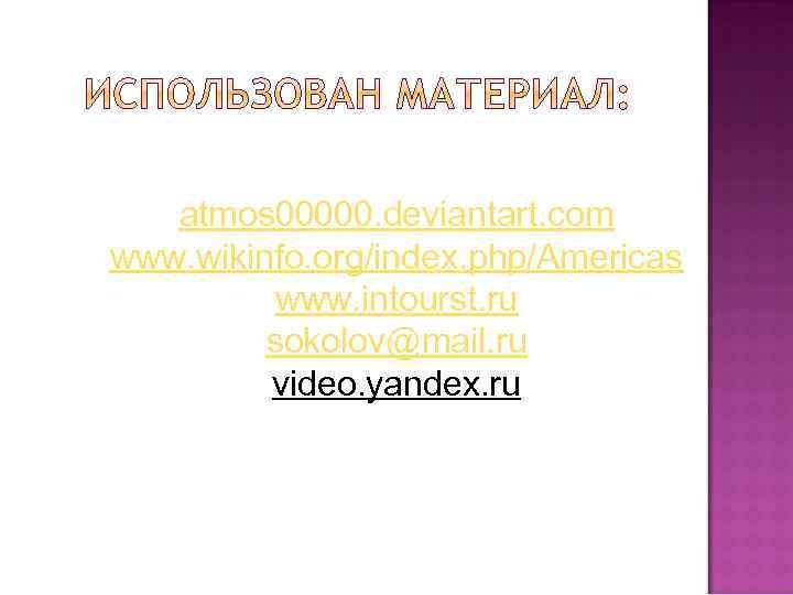 atmos 00000. deviantart. com www. wikinfo. org/index. php/Americas www. intourst. ru sokolov@mail. ru video.