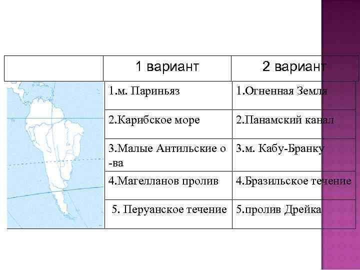 1 вариант 2 вариант 1. м. Париньяз 1. Огненная Земля 2. Карибское море 2.