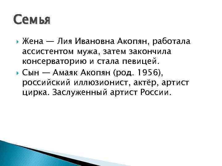 Семья Жена — Лия Ивановна Акопян, работала ассистентом мужа, затем закончила консерваторию и стала