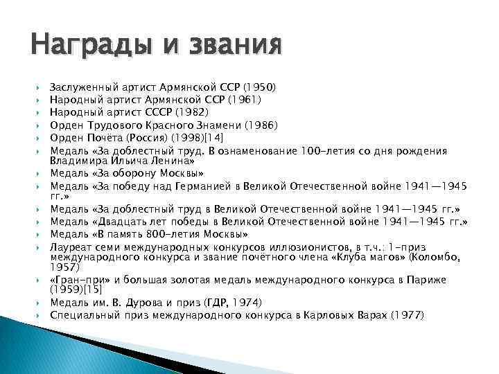 Награды и звания Заслуженный артист Армянской ССР (1950) Народный артист Армянской ССР (1961) Народный