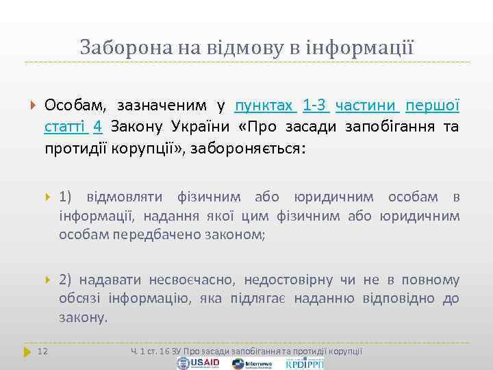 Заборона на відмову в інформації Особам, зазначеним у пунктах 1 -3 частини першої статті