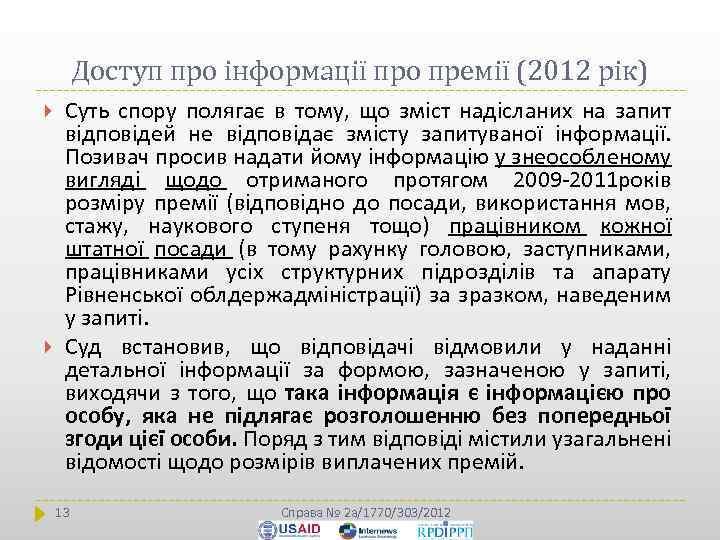 Доступ про інформації про премії (2012 рік) Суть спору полягає в тому, що зміст
