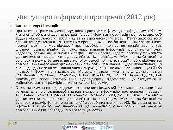 Доступ про інформації про премії (2012 рік) Висновки суду І інстанції: При винесенні рішення