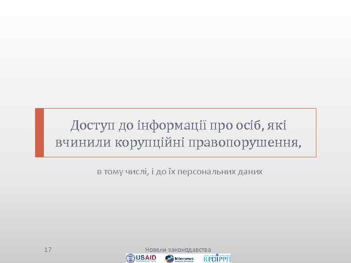 Доступ до інформації про осіб, які вчинили корупційні правопорушення, в тому числі, і до