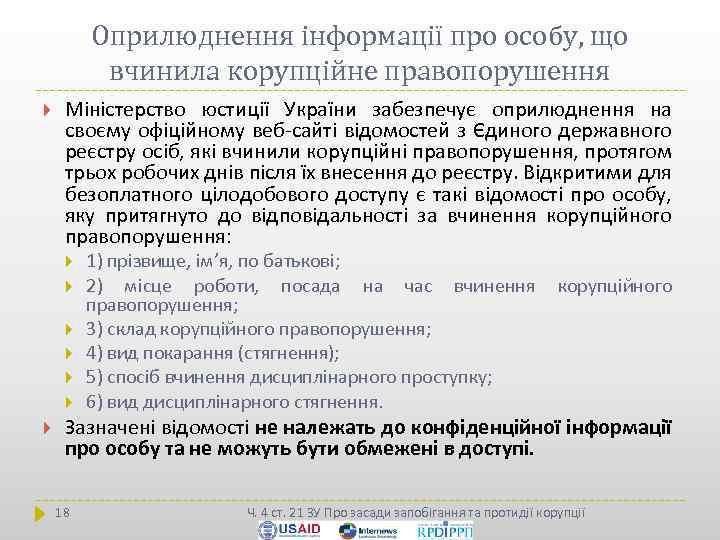 Оприлюднення інформації про особу, що вчинила корупційне правопорушення Міністерство юстиції України забезпечує оприлюднення на